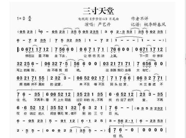  二胡谱 吉星高照记谱 15-03-20 寒春风曲(阿炳:二胡图片
