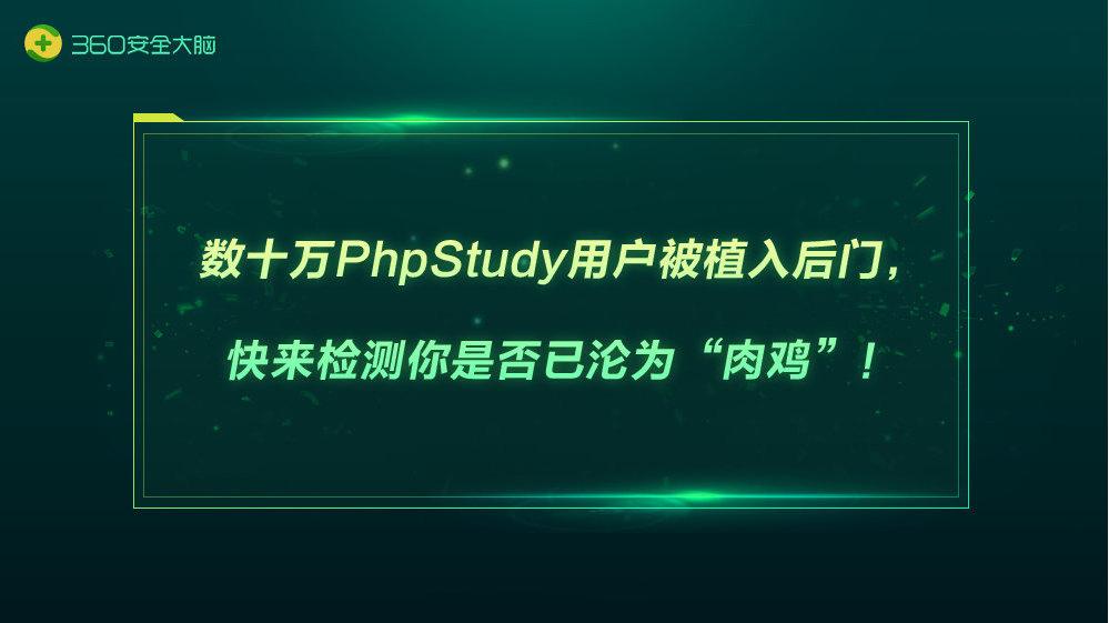 """数十万PhpStudy用户被植入后门,快来检测你是否已沦为""""肉鸡""""!"""