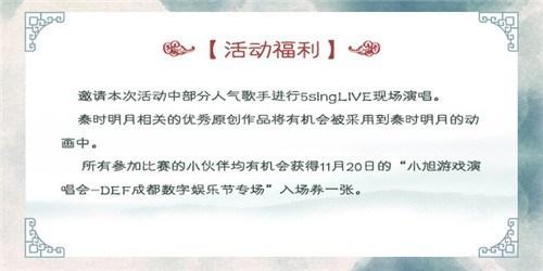 第二届《游戏好声音》中国风游戏歌曲翻唱大赛