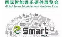 首届eSmart展览会圆满落幕 众多厂家各显神通