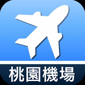 桃园机场航班时刻表下载