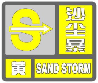 气象灾害预警信号-灾害预警 台风路径实时发布系统 天气预警颜色等级