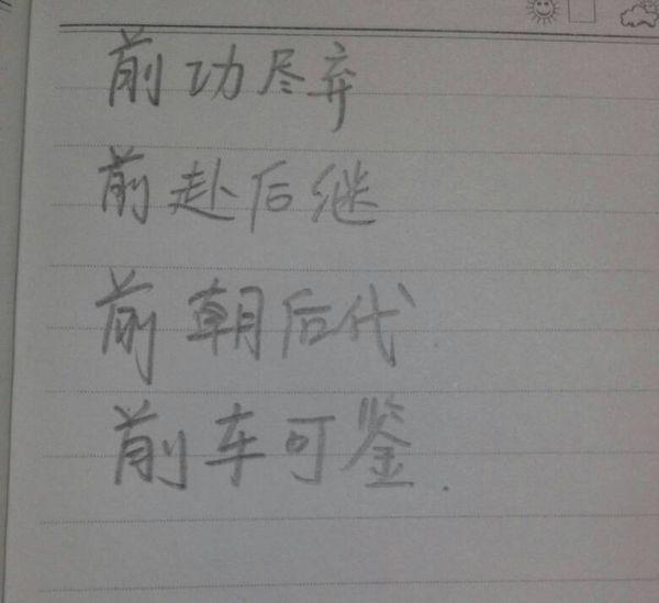 写出四个以前字开头的成语。谢谢!_360问答