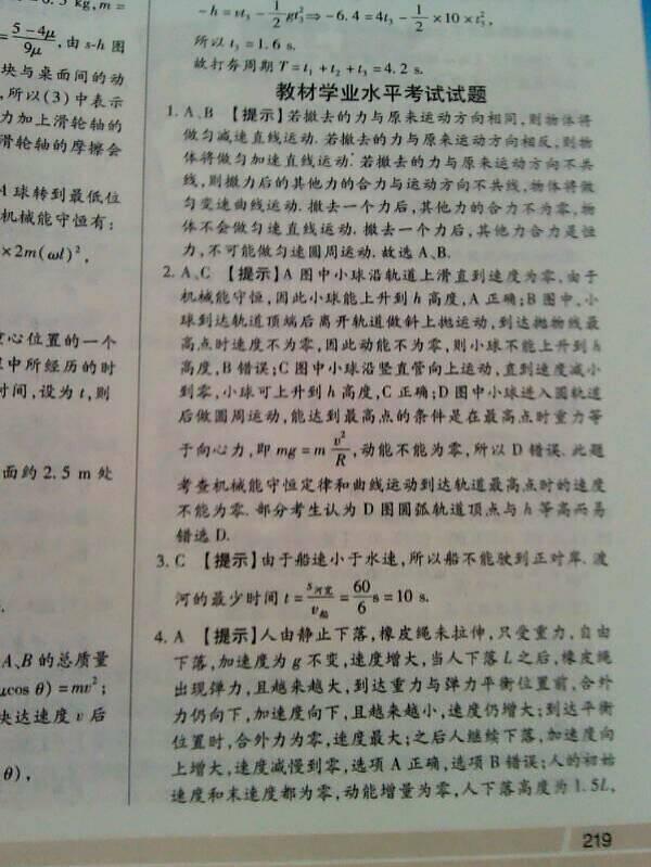 谁有这本书高中雄数学麻烦v高中2王后把这页物理高中三角函数文科图片