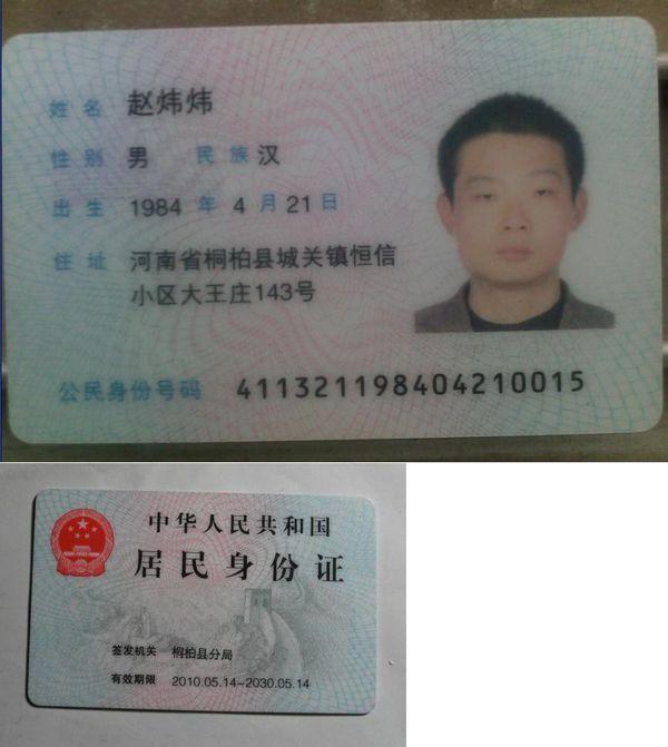 成年身份证号码,身份证号大全