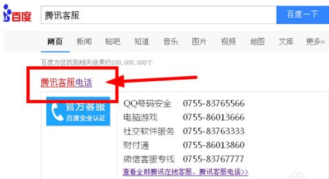腾讯qq客服电话人工台_腾讯qq客服在线人工台