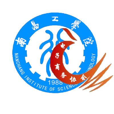 南昌工学院电子商务协会
