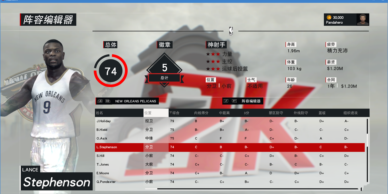 NBA2K17MC修改器下载 数据修改器安装方法