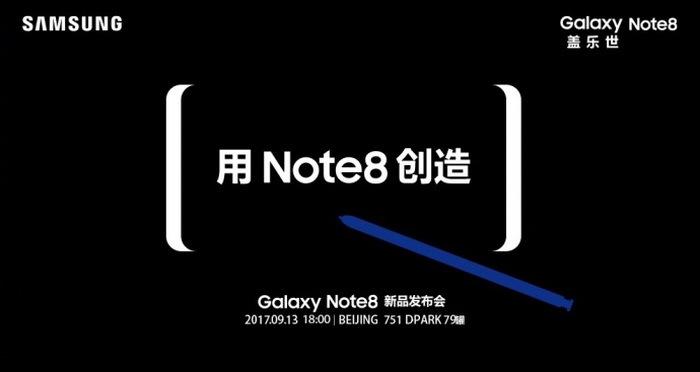 三星Note8国行发布会直播地址放出 国行版售价揭晓