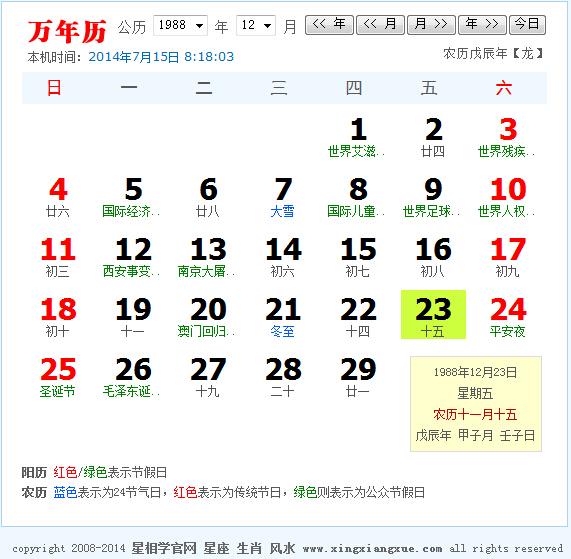 农历1988年12月28日_1988年农历11月15日是阳历哪一天