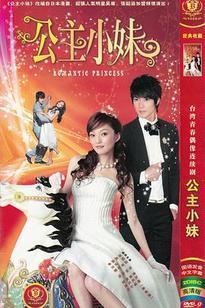 公主小妹 台湾版