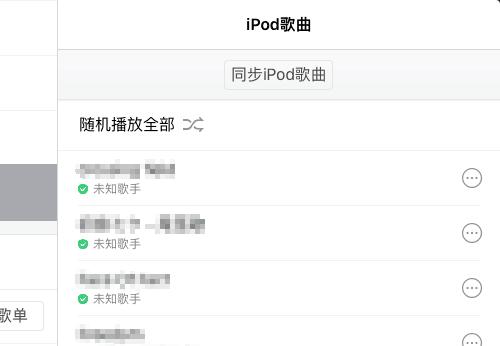 苹果QQ小米设置音乐?音乐手机导入苹果密码无线网导入设备图片