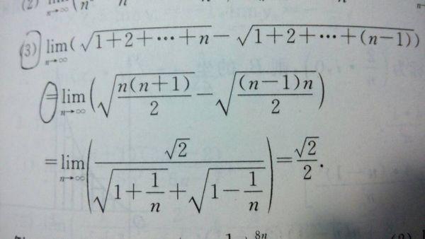 第三题这个数列的极限是怎么求的,最后一步怎