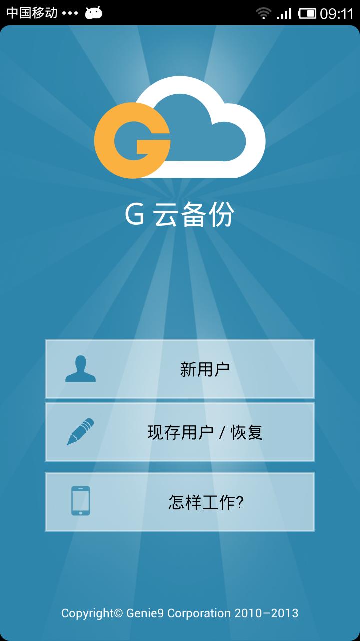 GCloud-G云备份截图1