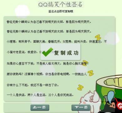 急求搞笑的qq个性签名 要超搞笑的. 还要押韵的. 谢谢