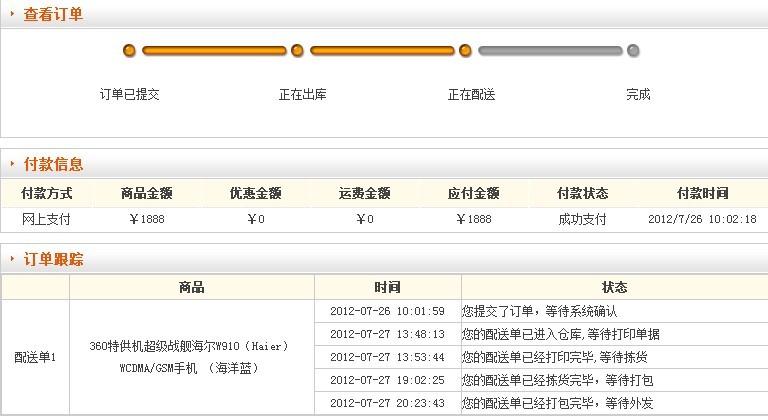 海尔配送中心官网_海尔内蒙地区网络销售及物流配送中心