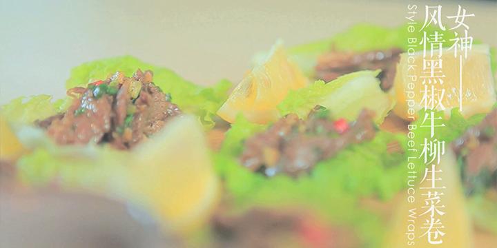 黑椒牛柳生菜卷「厨娘物语」