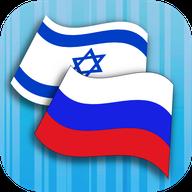 俄罗斯希伯来语翻译