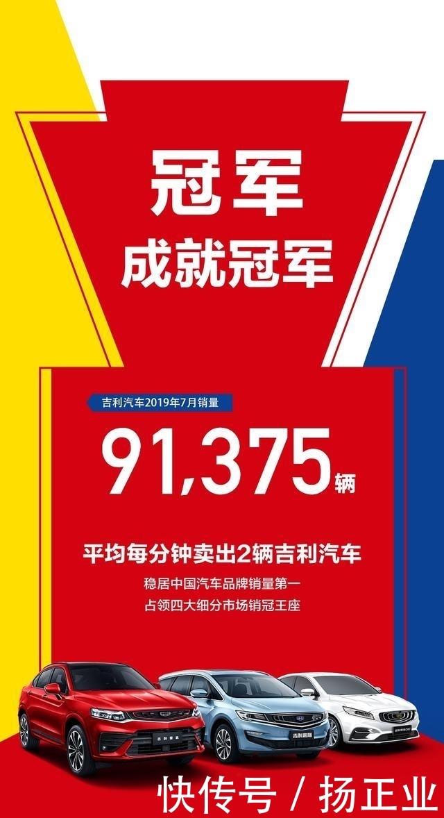 吉利汽车销量数据公布,7月销量91375辆 帝豪家族单月销量25867辆
