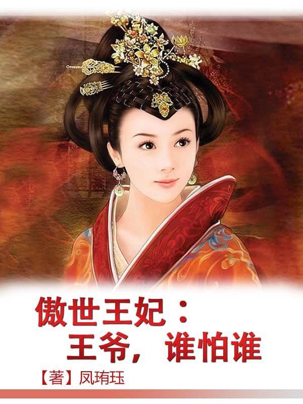 推荐好看完结的王爷王妃穿越小说 最好是小白文