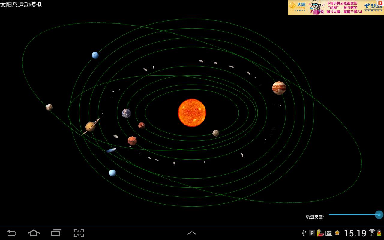 地球木星太阳运动