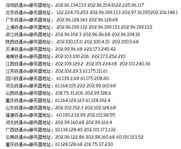 铁通的dns服务器地址多少?_360问答