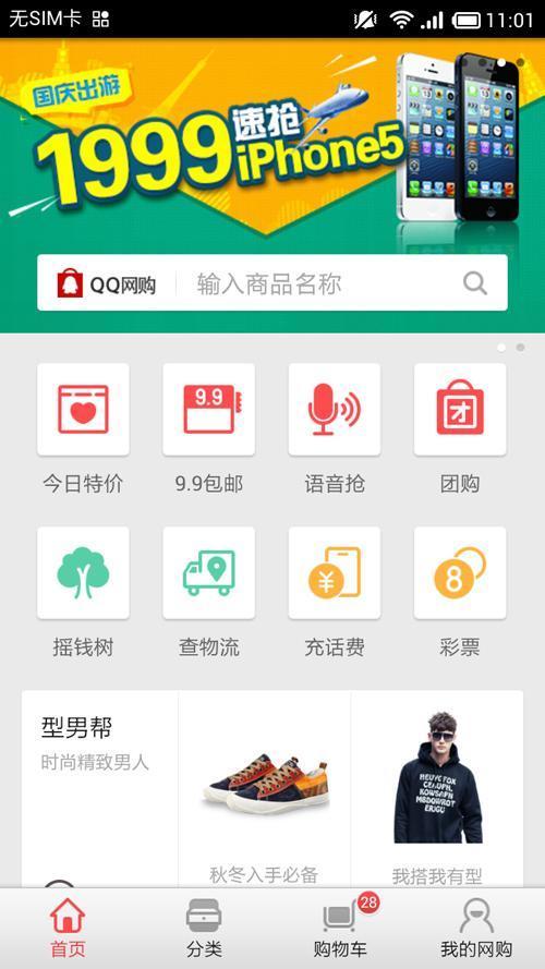 QQ网购截图2