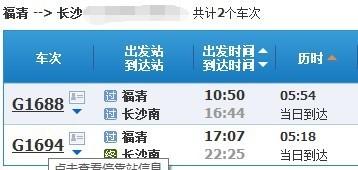 褔清火车站到长沙火车南站列车时刻表
