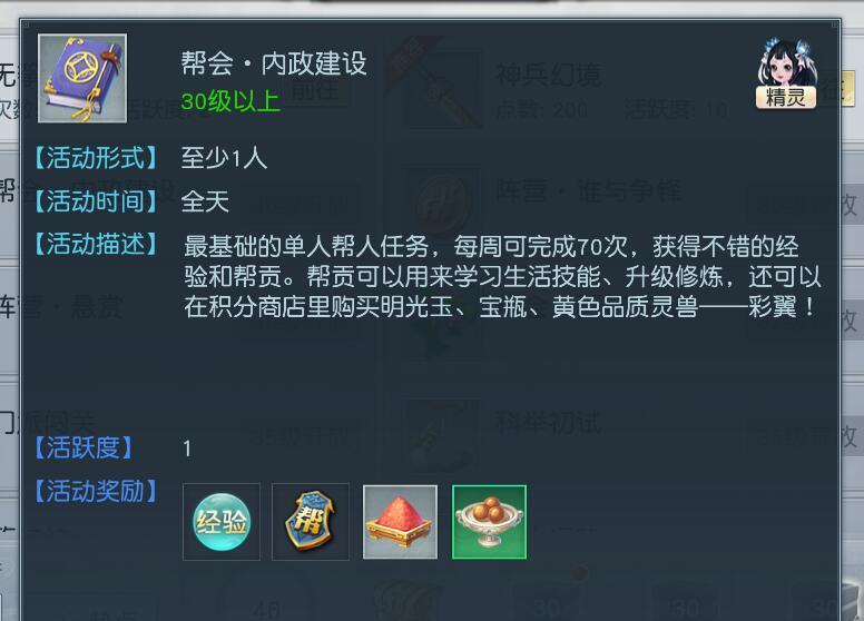 镇魔曲冲级5.jpg
