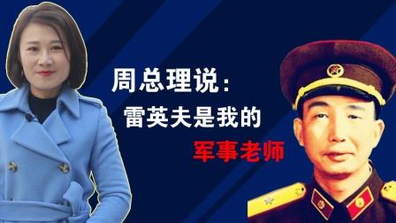 周恩来急需优秀的参谋,毛主席忍痛割爱,把雷英夫让给他