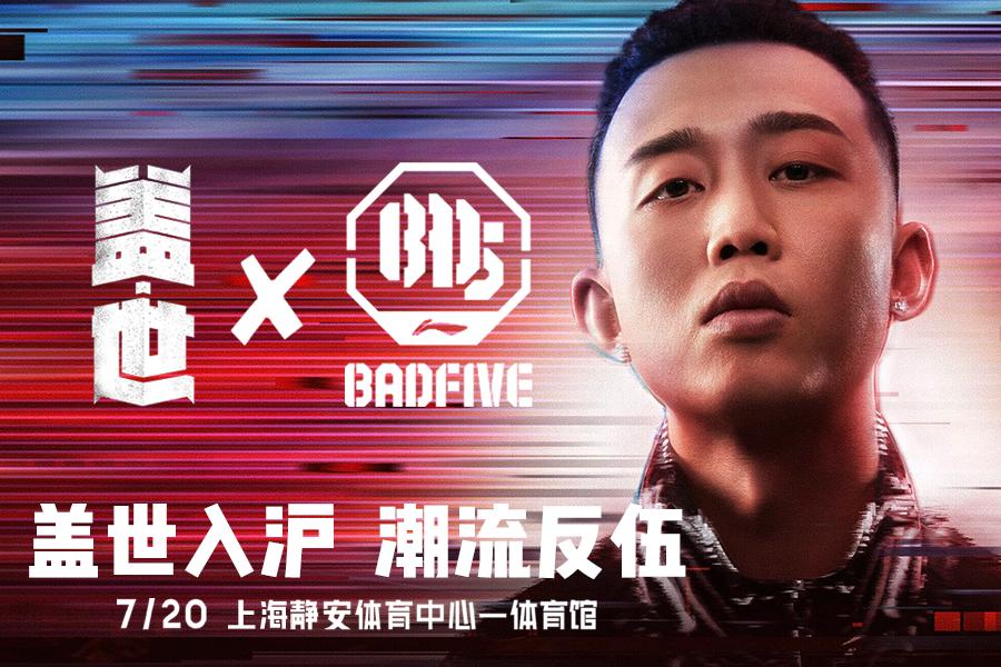 GAI周延2019盖·世巡回演唱会上海站正式开票无限精彩即将揭幕