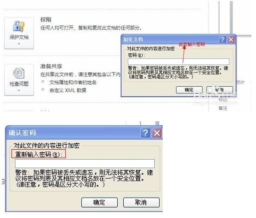 word2010怎么进行文档加密,怎么取消密码_36