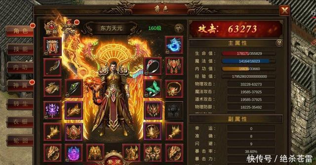 手游传奇之英雄合击版本,最强挑boss组合,英雄带火龙之心!