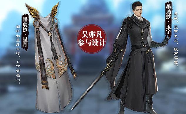 《剑侠世界》手游新外装