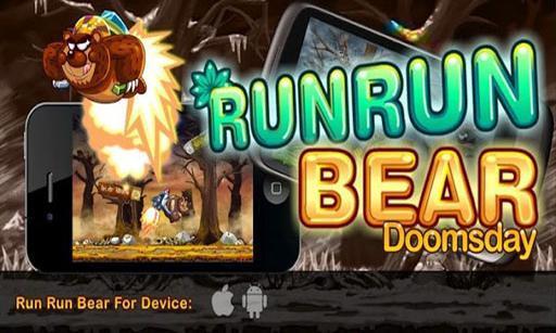 森林跑跑熊末日版 Run Run Bear截图1