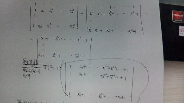 范德蒙行列式加一列,为什么结果是这个样子_3