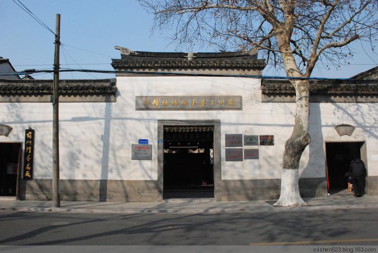 苏州工艺美术博物馆_360百科图片