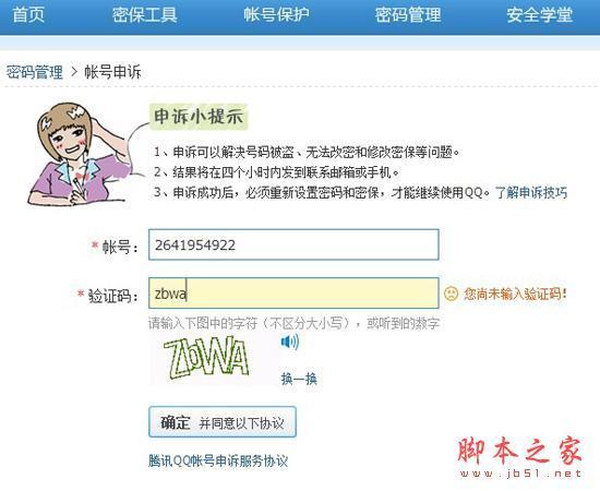 qq申诉_360百科