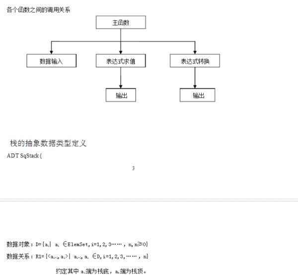 广工数据结构课程设计实验报告