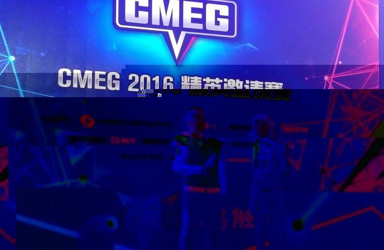 CMEG精英邀请赛最终日精彩纷呈