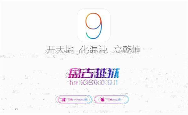 iOS 9.1完美越狱工具发布