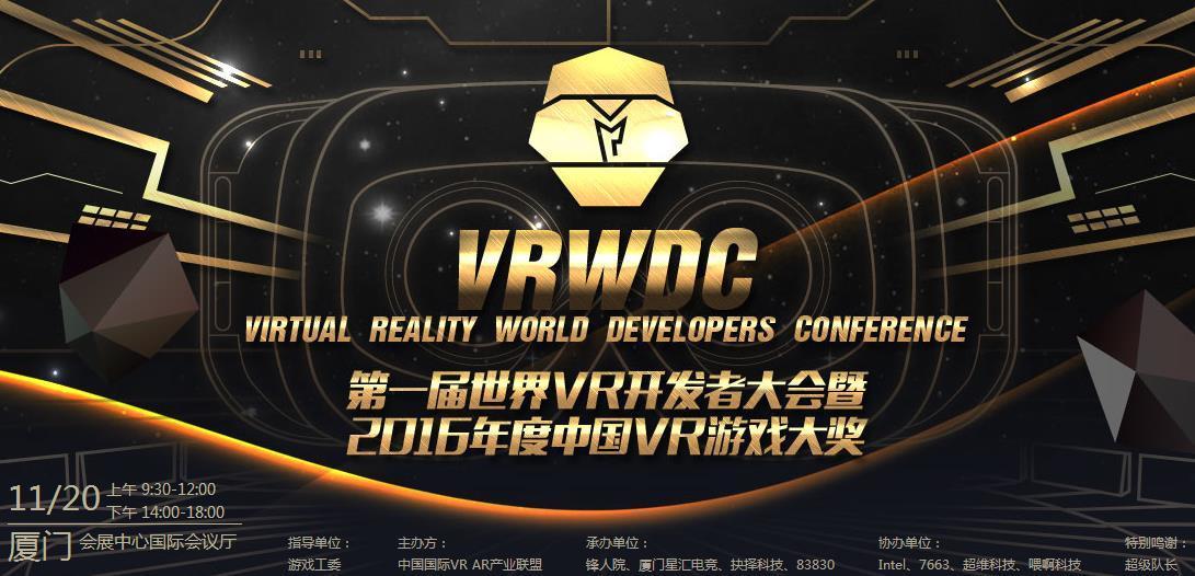 香港绿洲将亮相VRWDC