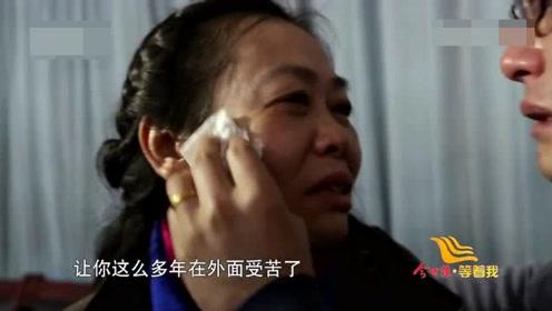可怜母亲寻儿续集:泪洒现场公安部亲自督办,终于迎来大团圆太感人