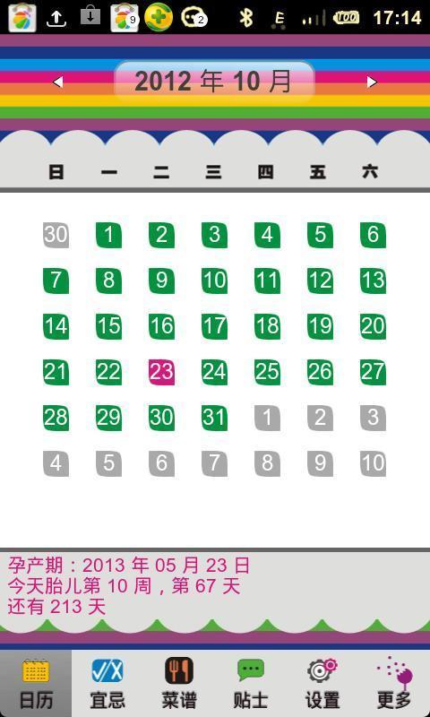 汉竹孕产提醒日历(PAD版本)截图1