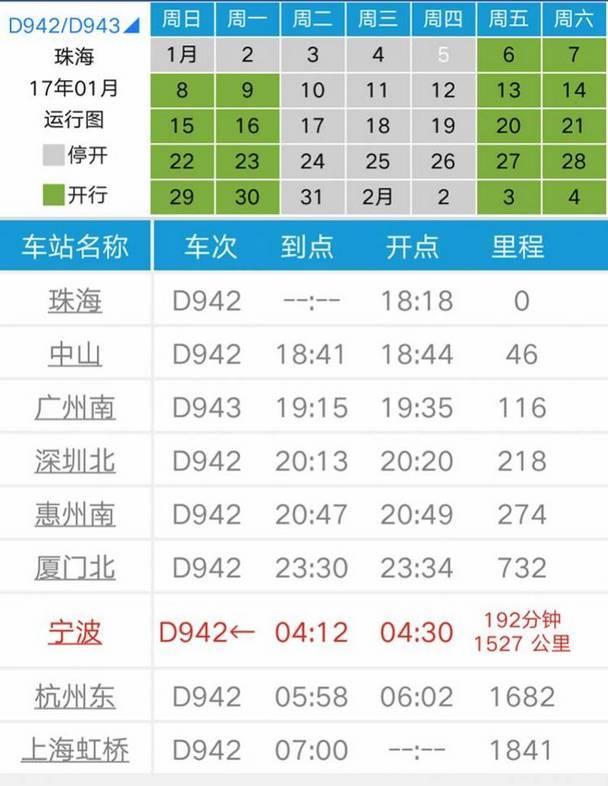 (▲网友贴出的高铁线路图.)