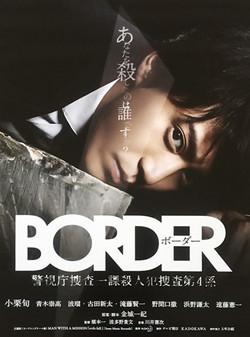 BORDER(日本剧)