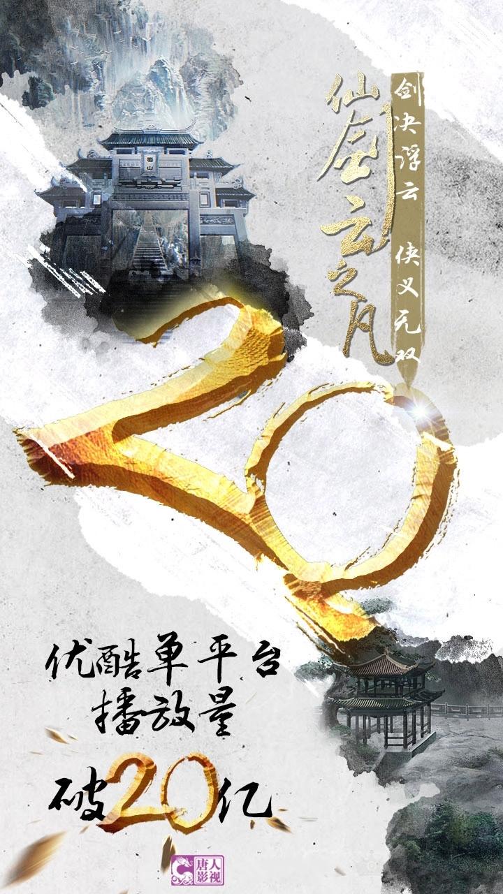 《仙剑云之凡》收视率破20亿