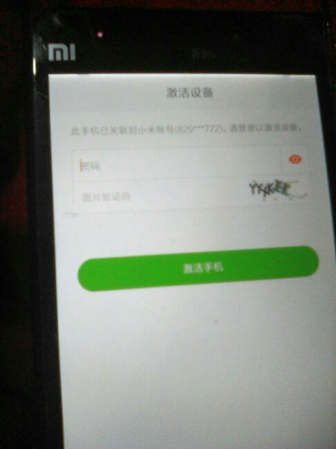 手机已关联小米帐号829.772请登录以激活设备