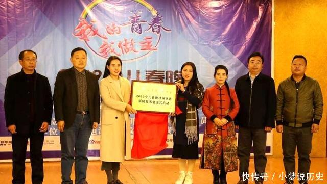 《我的青春我做主》2019少儿春晚徐州地区新闻发布会隆重召开
