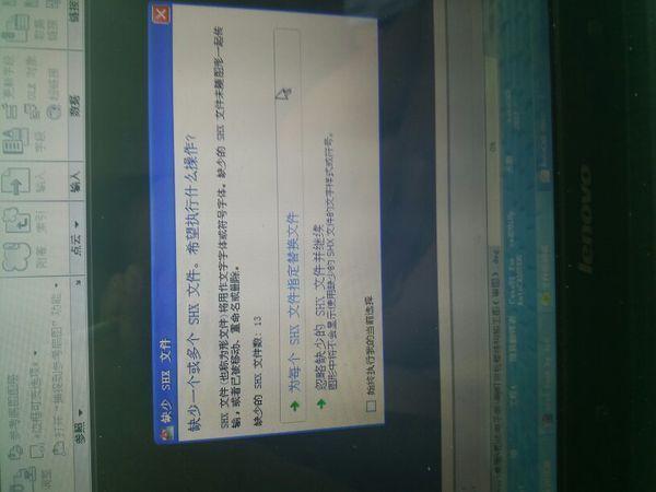 cad2012没有打开shx字体恢复文件缺少轴距为cad怎样图形正常反过来打开图片